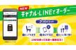 キャナル・LINEでオーダー ご利用可能店舗のご案内!