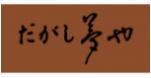 Dagashi Yumeya