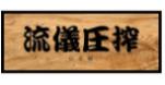 Ryugi Assaku