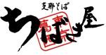 中華拉麵 Chibaki屋