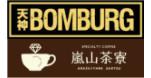 天神BOMBURG×嵐山茶寮
