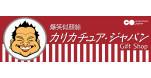 カリカチュア・ジャパン