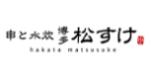 Kushi to Mizutaki HAKATA Matsusuke