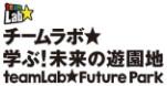 teamLab -Learn & Play!  Future Park-