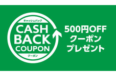 ☆キャッシュバッククーポン配布&ベネトンカードWポイント☆