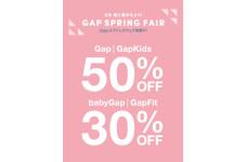 Gap/GapKidsキャナルシティ店, Spring Fair イベント開催中!
