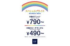 スペシャルプライス 対象のビーチサンダル¥490~