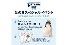 父の日キャンペーン♪