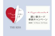 願い事カード奉納キャンペーン
