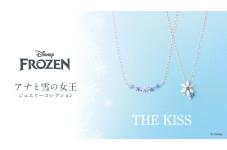 《アナと雪の女王》THE KISS ディズニーコレクション 新作レディースネックレス 2/15(土)発売