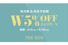 【特別企画】W5%OFFキャンペーンスタート!!