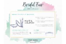 ☆お得なブライダルフェアのお知らせ☆