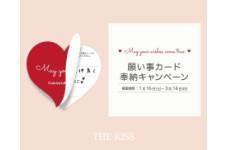 「願い事カード奉納キャンペーン」実施中!