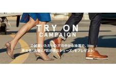 「トライオン・キャンペーン」開催のお知らせ