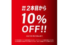 お得な2本目10%OFFキャンペーン!!