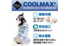 *夏用お洋服『COOL MAX』*
