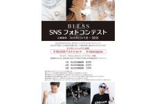 BLESS Photo Contest 開催