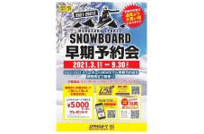 スノーボード21-22モデル早期予約会