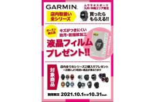 GARMIN ガーミン  液晶保護フィルムプレゼント