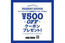 アプリDLで500円分のクーポン券プレゼント!