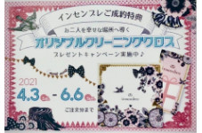 結婚指輪♡『insembre(インセンブレ)』キャンペーンのお知らせ