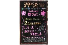 桜フェス開催中!!〈レディース腕時計プレゼント〉