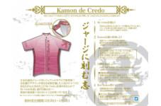 ■Kamon de Credo~ジャージに刻む志