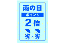【雨の日ポイント2倍 & 限定交換アイテム】のお知らせ