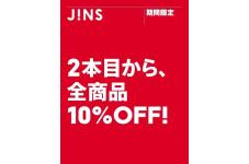 2本目から全商品10%OFF! / 眼鏡2副起9折優惠活動舉行中!