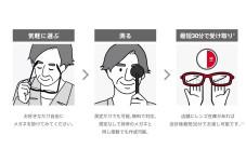 店舗での購入方法を紹介します/如何在JINS購入眼鏡