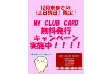 *【土日祝限定】マイクラブカード無料発行!*