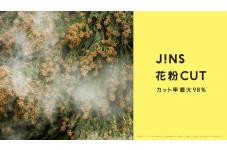 JINS花粉CUT新モデル1/24(木)より発売開始!  下取りキャンペーンも実施!
