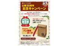 「魔女の宅急便」公開30周年記念キャンペーン開催!