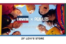 Levi's®とPeanuts®のコラボレーション