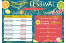 ◇サマーフェスティバル開催◇