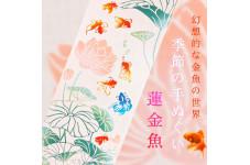 【季節の手ぬぐい】蓮金魚