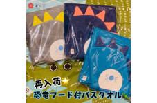 【再入荷】お風呂上がりは恐竜に大変身⁉︎フード付きバスタオル☆