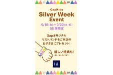 Gap 5日間限定 シルバーウィークイベント開催!