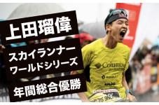 上田瑠偉 スカイライナー ワールドシリーズ 年間総合優勝 キャンペーン