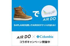 AIR DO × Columbia コラボキャンペーン
