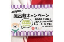 【期間限定】風呂敷キャンペーン!
