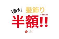 【髪飾り】最大50%OFF!!
