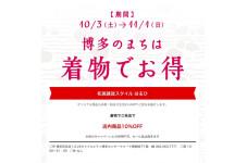 【キャンペーン】博多のまちは着物でお得!
