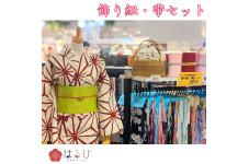 【お得】豊富なカラバリ!飾り紐・帯セット