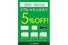 20日・30日はリフレッシュDAY!!