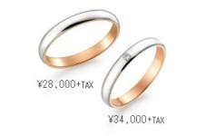 結婚指輪『True love(トゥルーラブ)』