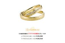 結婚指輪☆Rosamare (ローザマーレ)☆プラチナキャンペーンのお知らせ