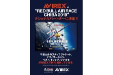 AVIREX×RED BULL限定アイテム