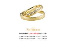 結婚指輪『Rosamare(ローザマーレ)』