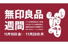 11/16(金)~11/26(月) 無印良品週間開催中!!